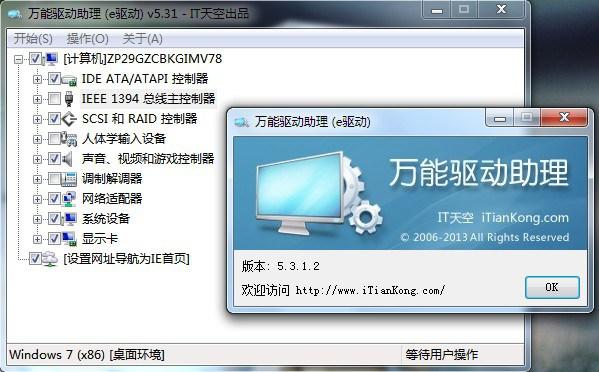 万能驱动助理(原e驱动) For Win7 (x86)