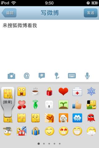 搜狐微博截图4