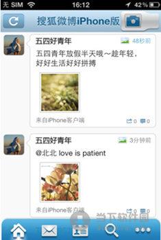 搜狐微博截图