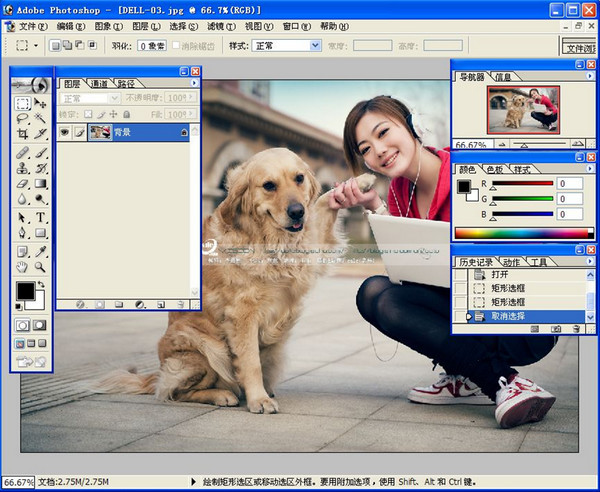 photoshop CS3截图2