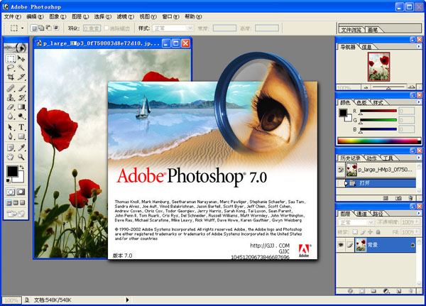 photoshop CS3截图1