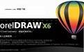CorelDRAW X6(矢量绘图软件)段首LOGO