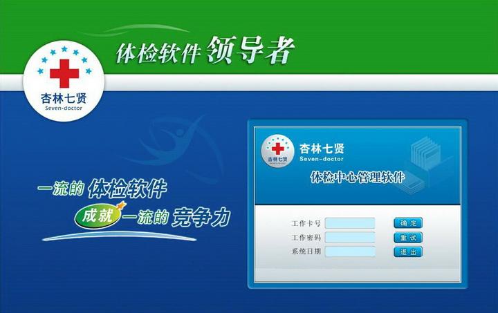 杏林七贤体检中心管理系统截图2