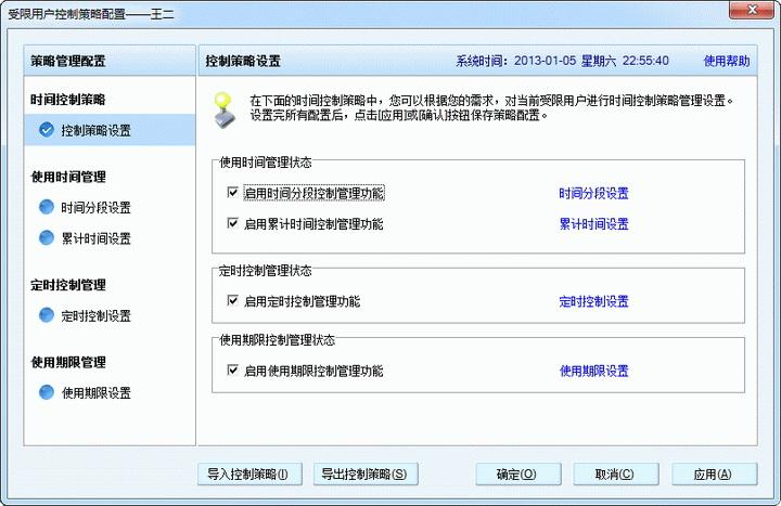 易通电脑锁(多用户控制版)截图1