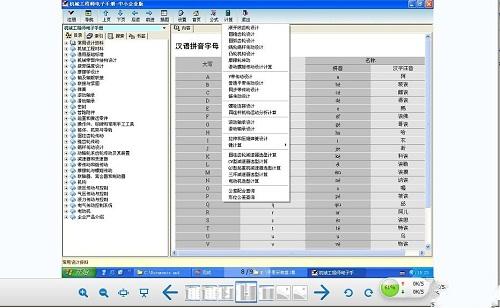 机械工程师设计手册截图2