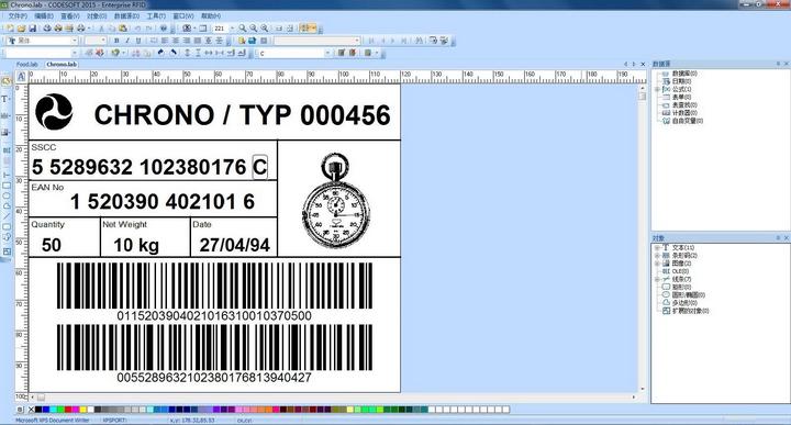 CODESOFT条码标签设计软件