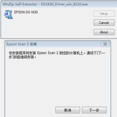 爱普生epson DS1630扫描仪驱动截图