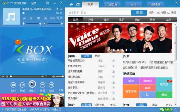 KBOX虚拟视频截图