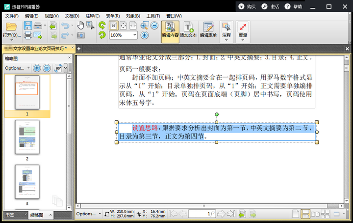 迅捷pdf编辑器截图2