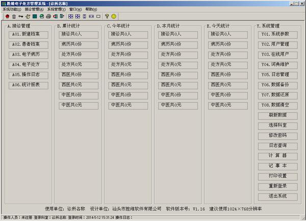 胜维电子处方管理系统截图2