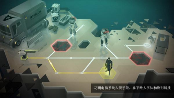 杀出重围GO:Deus Ex GO截图
