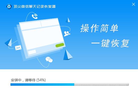 微信聊天记录恢复软件截图2