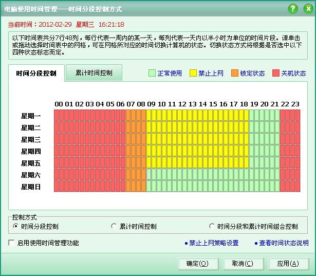 易通电脑锁(控制上网时间必备软件)截图1