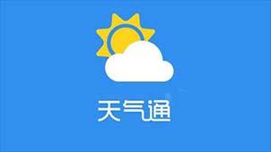 天氣通軟件專題
