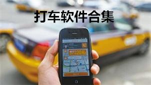打车App