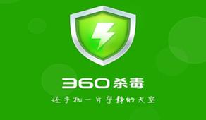 360殺毒