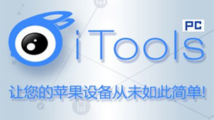 itools官方下载