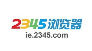 2345瀏覽器