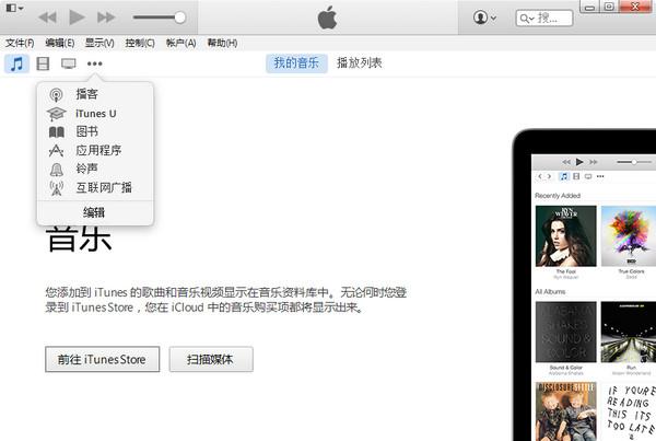iTunes截图5
