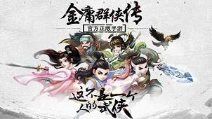 金庸群侠传系列
