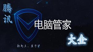 Tencent管家
