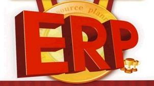 ERP软件专题合集