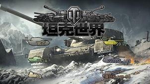 坦克世界盒子