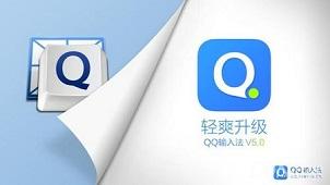 QQ輸入法專區