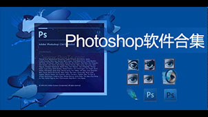 PhotoShops中文版免费下载专题