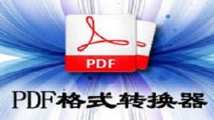 PDF转换器大全