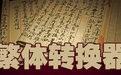 简易繁体字转换器段首LOGO