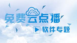 云点播软件合集