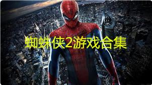 蜘蛛侠2游戏合集