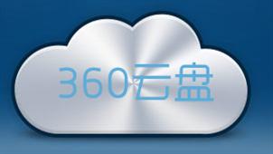 360云盤下載