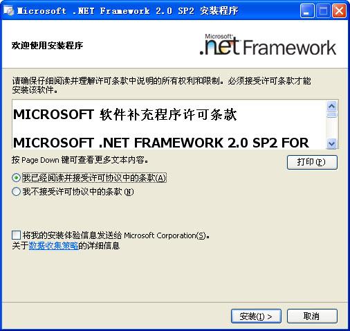 .NET Framework 2.0 SP2微软截图