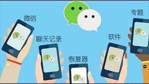 微信聊天记录恢复器软件专题