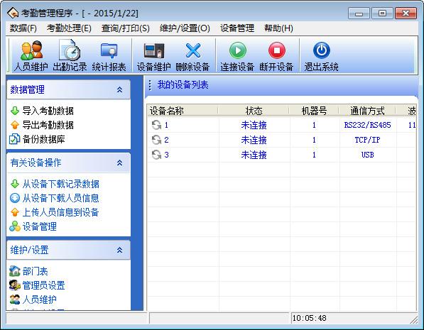 中控考勤机软件v5.0截图