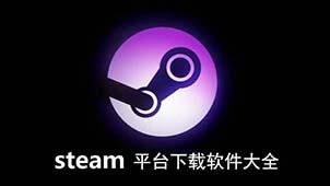 steam平臺下載軟件大全