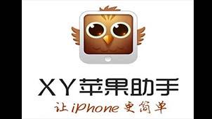 xy苹果助手下载软件专题