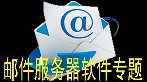 邮件办事器软件专题