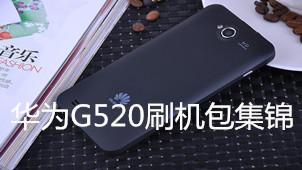 华为G520刷机包系列