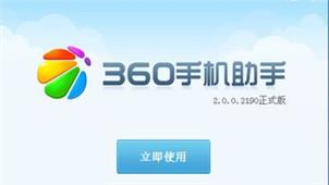 360手机助手电脑版官方下载