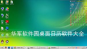 桌面日历软件专题