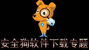 安全狗軟件下載專題