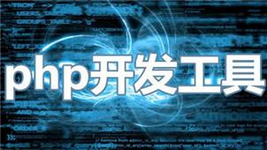 php開發工具