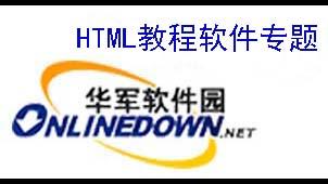html教程软件下载专题