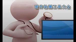 硬件檢測工具軟件專題