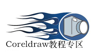 Coreldraw教程专区