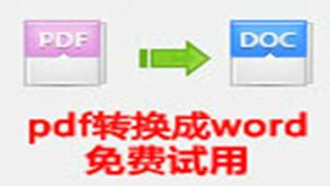 Word轉換成Pdf軟件專題