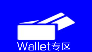 Wallet专区